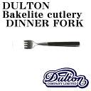 BAKELITE CUTLERY DINNER FORK ディナーフォーク DTCT-01 ベイクライト 樹脂 スプーン フォーク ナイフ カフェ ダイナー レ...