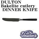 BAKELITE CUTLERY DINNER KNIFE ディナーナイフ DTCT-01 ベイクライト 樹脂 スプーン フォーク ナイフ カフェ ダイナー レ...