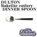 BAKELITE CUTLERY DINNER SPOON ディナースプーン DTCT-01 ベイクライト 樹脂 スプーン フォーク ナイフ カフェ ダイナー ...