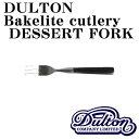 BAKELITE CUTLERY DESSERT FORK デザートフォーク DTCT-01 ベイクライト 樹脂 スプーン フォーク ナイフ カフェ ダイナー ...
