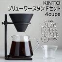 【送料無料】ブリューワースタンドセット 4cups SLOW COFFEE STYLE SPECIALTY 04 スロ