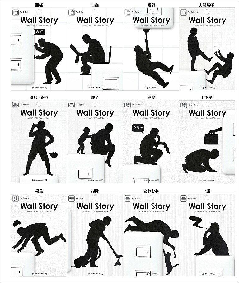 【メール便送料無料】 【メール便対応商品】Wall Story part 2 ウォールストーリー 第2弾 Wall Sticker ウォールステッカー ウォールシール 壁シール Wall Story オジサン コンセント(SUPER)(z)