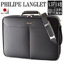 【送料無料】 【あす楽対応】 ソフトアタッシュケース A3 ビジネスバッグ メンズ 日本製 PHILIPE LANGLET フィリップラングレー 21121