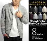 【カーディガン メンズ】ショールカラー ニット カーディガン /4color【】【ニットジャケット カーデ knit ショールカーデ セーター 引き揃えニット カーデガン MIX