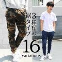 ジョガーパンツ スウェットパンツ メンズ【ジャンル1位入賞 スリム テーパード スポーツ