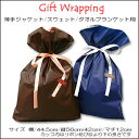 Gift150-002-1