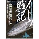 イトウ戦記DVD つり人社(ツリビトシャ)