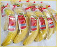 甘熟王バナナ10本/1本ずつ袋入り/フィリピン産/入荷品薄の際には、南米産(エクアドル産など)高地栽培バナナの1本袋入りになります、予めご了承くださいませ。