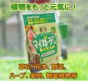 【肥料】マイガーデン 1キロ入りばら撒く粒状タイプ 【元肥・追肥 速効 緩効性肥料 】