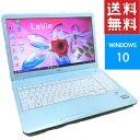 【WINDOWS10】 NEC ラヴィ LAVIE PC-LS150B Blue 設定済み 初心者安心サポート OFFICE付き 文書作成 SSD交換可能 中古