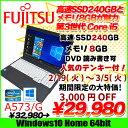 【中古】富士通 A573/G 中古 ノートパソコン Office Win10 高速SSD塔載 第3世代 テンキー [corei5 3340M 2.7Ghz 8G SSD240GB マルチ 無..