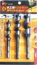 【最大500円OFFクーポン券】IH 木工用ドリルセット3PC IH-751