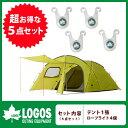 Logos[ロゴス] テント5点セット『ROSY[ロジー]ドゥーブルXL 71805022』&『ロープライト[4pcs] 74176001』の5点セット[R11AF009]