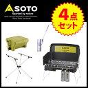 SOTO/ソト バーナー&ジャグ4点セット アウトドア・キャンプ用品