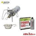 SOTO/ソト レギュレーターストーブ&ガス&シェラカップ3点セット アウトドア・キャンプ用品