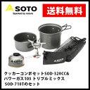ソト/SOTO アミカスクッカーコンボ SOD-320CC &パワーガストリプルミックス SOD-710Tのセット シングルバーナー ガスバーナー