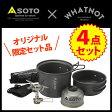 SOTO/ソト AMICUSアミカス バーナー スターターキットL4点セット【オリジナルクッカー限定セットモデル】 SOD-320SKL