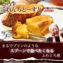 まるでプリン!?とろ生フレンチトースト 【送料無料】 by レストラン亭くらの