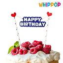 ケーキ 立体 デコレーション ケーキ 飾り 子供 誕生日 Happy Birthday DIY ケーキトッパー バースデー パーティー