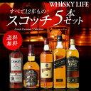 【送料無料ウイスキーセット】すべて12年もの!スコッチ5本セット[長S] ウイスキー ウィスキー...