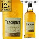 【送料無料】【ケース販売】ティーチャーズ 700ml×12本[ウイスキー][ウィスキー][長S]