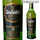 グレンフィディック ウイスキー スコッチ シングルモルト