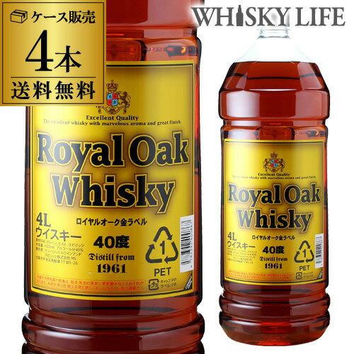 ロイヤルオーク 金ラベル ウイスキー 40度 4L(4000ml)×4本【ケース4本入】【送料無料】[長S] ウイスキー ウィスキー