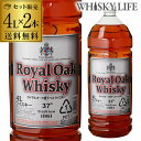 【4本までで1梱包】 【2本販売】【送料無料】ロイヤルオーク 銀ラベル ウイスキー 37度 4L(4000ml)×2本 長S ウイスキー ウィスキー japanese whisky