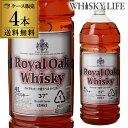 ロイヤルオーク 銀ラベル ウイスキー 37度 4L(4000ml)×4本 【ケース4本】【送料無料】 ウイスキー ウィスキー 長S