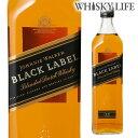 送料無料 ジョニーウォーカー ブラック(黒) 正規 40度 700ml[長S][ジョニ黒] [ウイスキー][ウィスキー]ブラックラベル