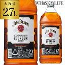 ジムビーム 2700ml 2.7Lバーボン アメリカン ウイスキー ウィスキー 長S