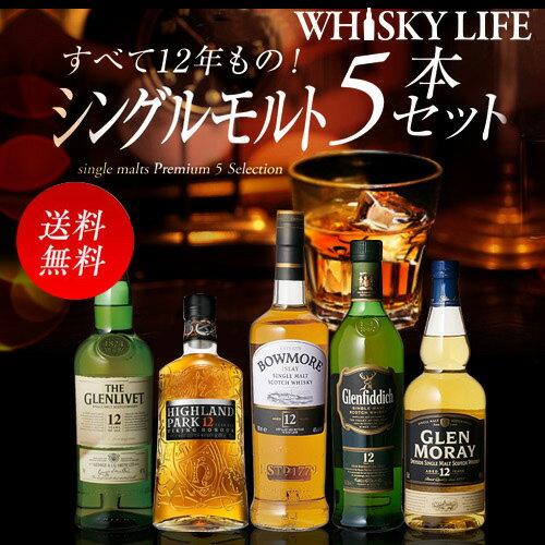 ウイスキー セット 詰め合わせ 飲み比べ 送料無...の商品画像