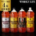 【送料無料ウイスキーセット】大容量4L飲み比べ4本セット 長S 角瓶4L ブラックニッカ クリア4L ロイヤルオーク ウイスキー ウィスキー