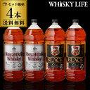 【送料無料ウイスキーセット】ブラックニッカ クリア4L×2本ロイヤルオーク銀ラベル37度4L×2本飲...