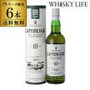 【送料無料】【ケース販売】ラフロイグ 10年 700ml×6本[ウイスキー][ウィスキー][長S]