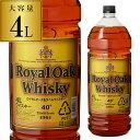 【4本までで1梱包】 ロイヤルオーク 金ラベル ウイスキー 40度 4L(4000ml)[長S] ウイスキー ウィスキー