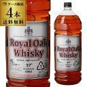 ロイヤルオーク 銀ラベル ウイスキー 37度 4L(4000ml)×4本 【ケース4本】【送料無料】