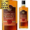 【送料無料】【ケース12本入】サッポロ ウイスキーSS 720ml×12本