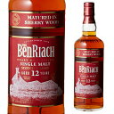 ベンリアック 12年 シェリーウッド 700ml[長S][ウイスキー][ウィスキー]シングルモルト スコッチ