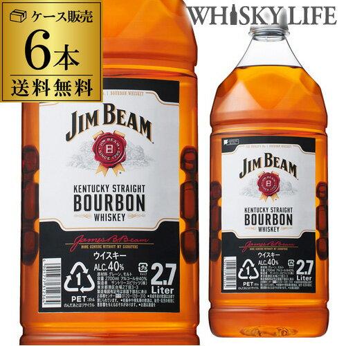 送料無料 ジムビーム 2700ml×6本ケース販売 2.7L バーボン アメリカン ウイスキー ウィスキー 長S