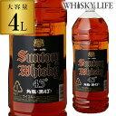 【メーカー終売の為、在庫残りわずか】サントリー 角瓶 黒 4L(4000ml)