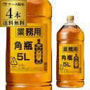 【送料無料】【ケース4本入】角瓶5L(5000ml)×4本