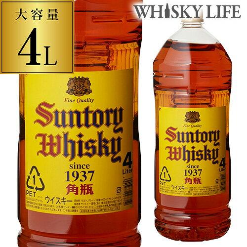 【4本までで1梱包】 1本から送料無料 角瓶 4000ml 4L [長S]ウイスキー ウィスキー japanese whisky