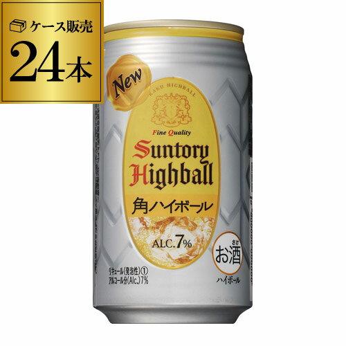 【ケース販売24本入】サントリー 角ハイボール缶 350ml×24本[長S] ウイスキー ウィスキー