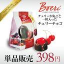 ザイニ ボエリチェリー チョコレート 150gバレンタイン ホワイトデーチョコ イタリア チェリー 義理チョコ ボンボン [長S]