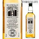 キルケラン 12年 ミッチェルズ・グレンガイル蒸溜所 シングルモルト スコッチ ウイスキー キャンベルタウン 700ml 46% 長S