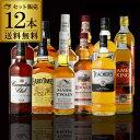 楽天ウイスキー専門店 WHISKY LIFE厳選ウイスキー6本セット 第14弾お得な2セットまとめ買い!【セット(12本入)】【送料無料】[ウイスキーセット] [ウイスキー][ウィスキー][長S]