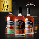 グレンジストン 謎のウイスキー3種セット【2セット計6本】【送料無料】 ウイスキー ウィスキー 長S