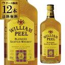 ショッピング日本初 【送料無料】【12本】ウィリアムピール 700ml 40度 ブレンデッド スコッチ ウイスキー WILLIAM PEEL 長S