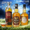 ウイスキー セット 飲み比べ 詰め合わせ 送料無料単品合計4...